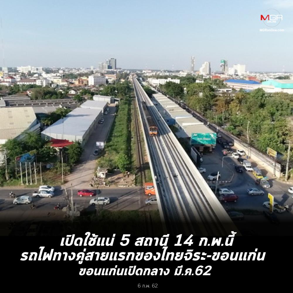เปิดใช้แน่ 5 สถานี 14 ก.พ.นี้ รถไฟทางคู่สายแรกของไทย จิระ-ขอนแก่น