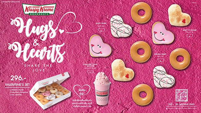 """""""วาเลนไทน์ โดนัท"""" (Valentine's Doughnut)"""