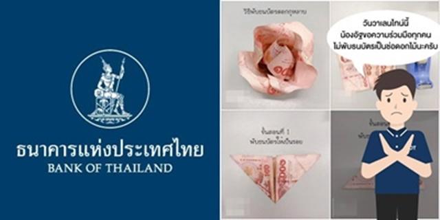 """""""ธนาคารแห่งประเทศไทย"""" วอน ไม่พับธนบัตรเป็นช่อดอกไม้ หวั่นทำธนบัตรชำรุดก่อนที่ควรจะเป็น"""