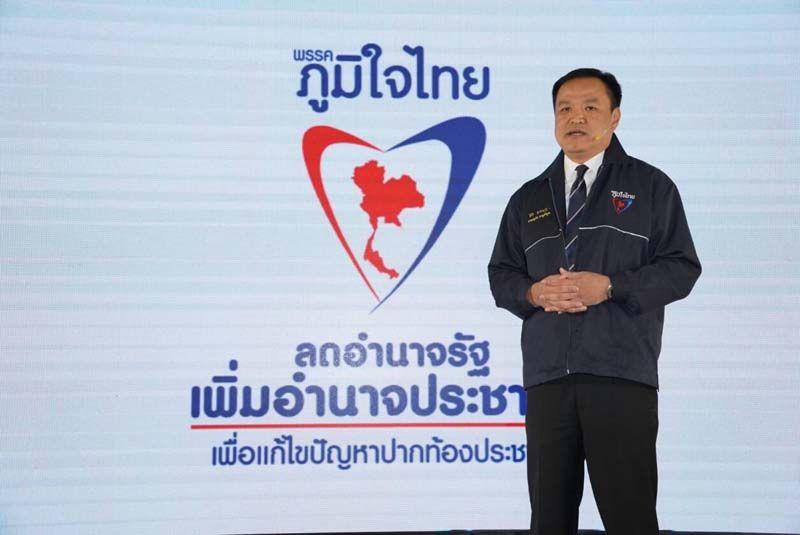 """""""อนุทิน"""" เปลี่ยน#SaveThailand กรณีนักบอลบาห์เรน ลั่นไทยต้องมาก่อน"""
