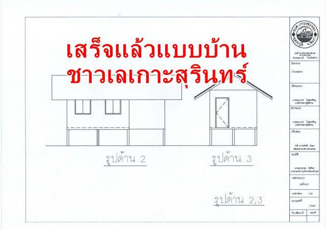 แปลนสร้างบ้านชาวมอแกนเกาะสุรินทร์เสร็จแล้ว ส่วนการช่วยเหลือยังรับบริจาคต่อ