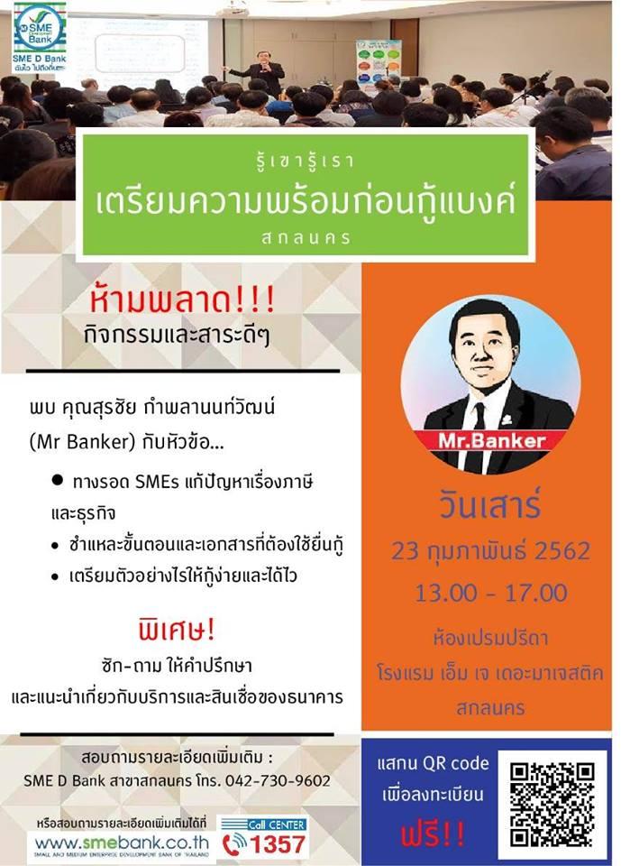 """ธพว. จัดสัมมนา """"เตรียมความพร้อมก่อนกู้แบงก์"""" แก้ปัญหาธุรกิจ SMEs"""