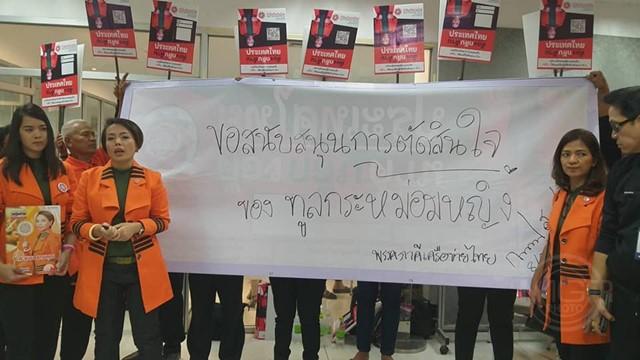 ภาคีเครือข่ายไทย ชูป้ายหนุนการตัดสินใจทูลกระหม่อมหญิง เล่นการเมือง