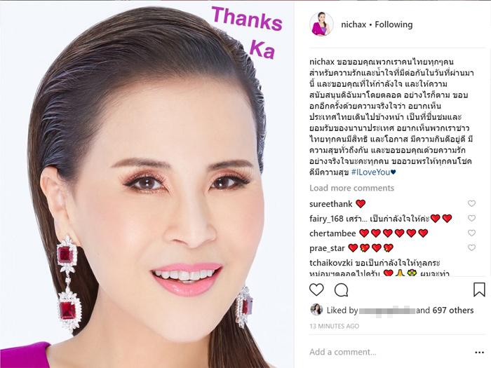 ทูลกระหม่อมฯ โพสต์ IG ขอบคุณคนไทยทุกคน #ILoveYou