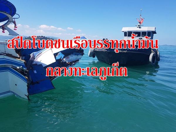 สปีดโบ๊ตชนเรือบรรทุกน้ำมันกลางทะเลภูเก็ต นักท่องเที่ยวบาดเจ็บ