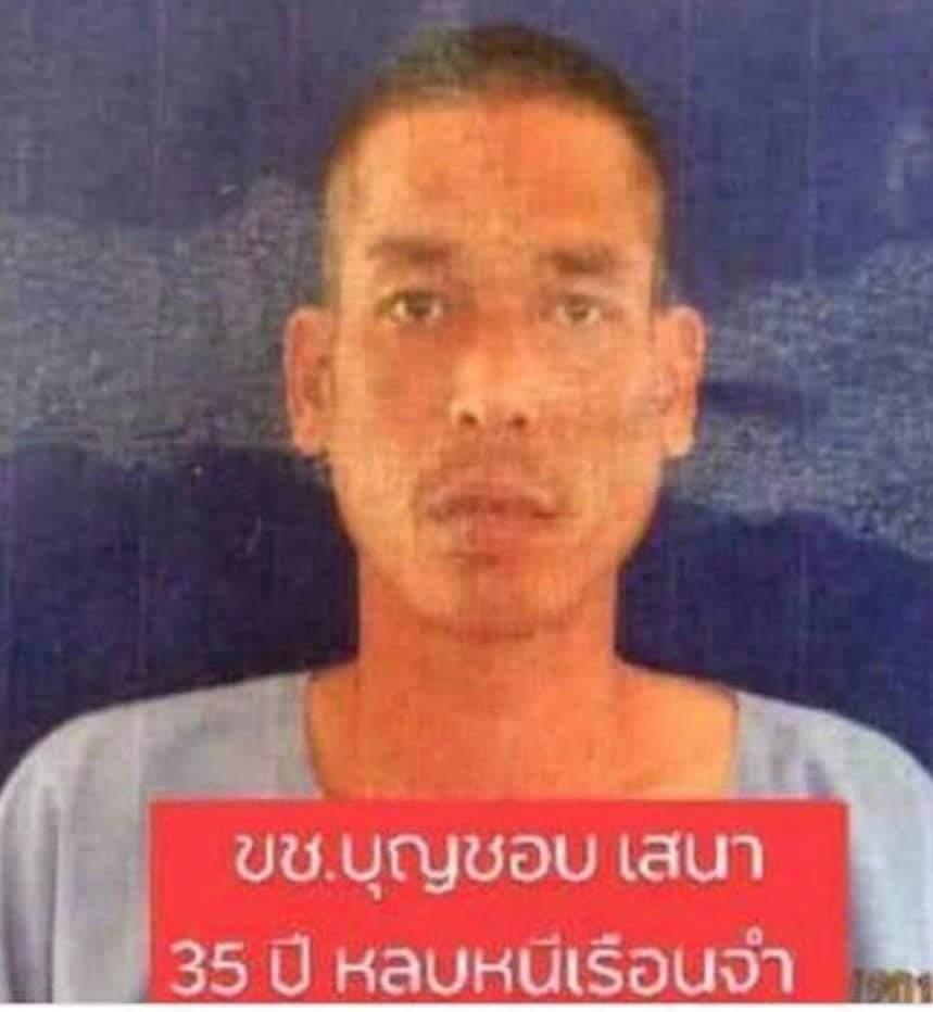 กรมคุกไล่ล่านักโทษแหกคุกภูเขียว จ.ชัยภูมิ