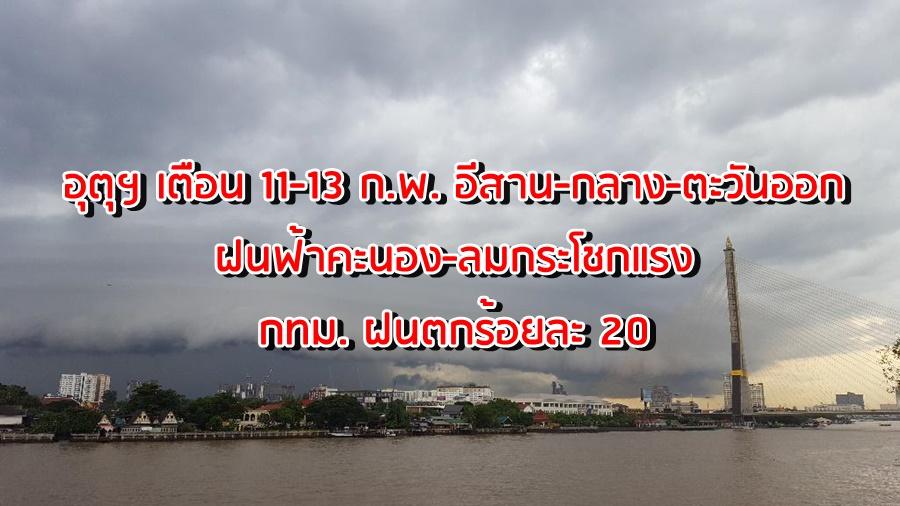 อุตุฯ เตือน 11-13 ก.พ. อีสาน-กลาง-ตะวันออก ฝนฟ้าคะนอง-ลมกระโชกแรง กทม. ฝนตกร้อยละ 20