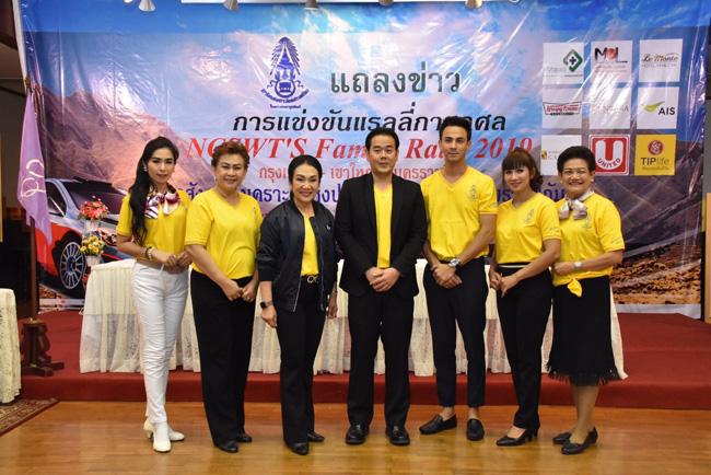 """สภาสังคมสงเคราะห์แห่งประเทศไทย ในพระบรมราชูปถัมภ์ จัดแถลงข่าว การแข่งขันแรลลี่การกุศล """"NCSWT'S Family Rally 2019"""""""