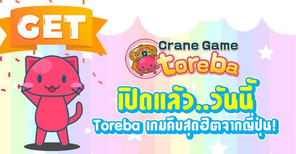 เพลย์พาร์คเปิดระบบเติมเงิน Toreba เกมคีบตุ๊กตาจากญี่ปุ่น เล่นจริง! ได้จริง!