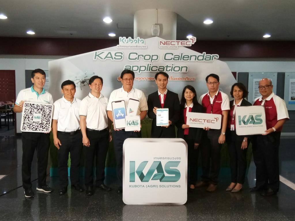 KAS แอปฯ ปฎิทินปลูกข้าวรายแรกของไทย