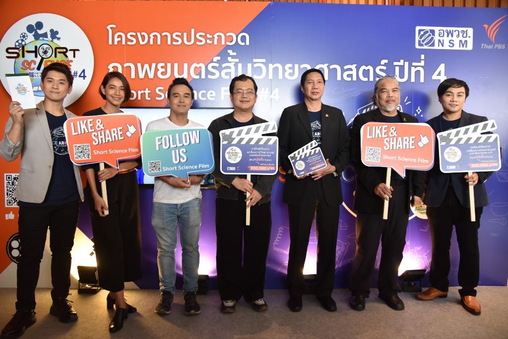 ชวนคนไทยโชว์ฝีมือทำหนังสั้นวิทยาศาสตร์ ชิงรางวัล3แสนบาท