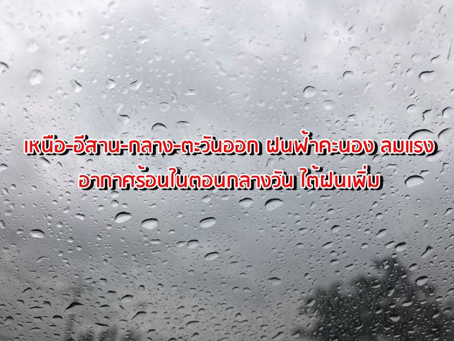 เหนือ-อีสาน-กลาง-ตะวันออก ฝนฟ้าคะนอง ลมแรง อากาศร้อนในตอนกลางวัน ใต้ฝนเพิ่ม
