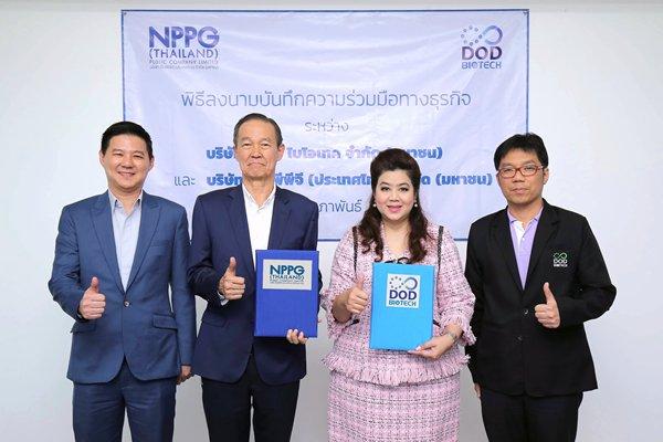 """""""ดีโอดี ไบโอเทค""""ดึง """" เอ็นพีพีจี (ประเทศไทย) """" ร่วม Strategic Partner ผลิตบรรจุภัณฑ์"""