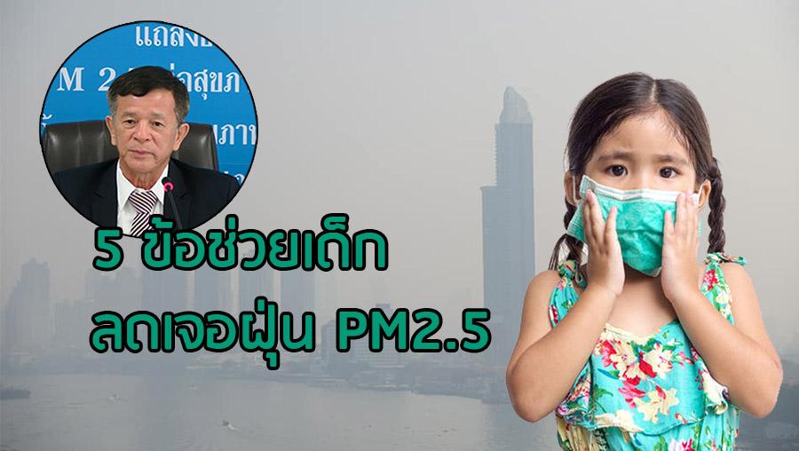"""ราชวิทยาลัยกุมารแพทย์ฯ ออก 5 ข้อแนะนำลด """"เด็ก"""" สัมผัสฝุ่น PM2.5 เลี่ยงป่วยหนัก ภูมิแพ้ หายช้า"""