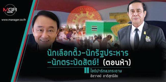 นักเลือกตั้ง-นักรัฐประหาร-นักตระบัดสัตย์! (ตอนห้า)