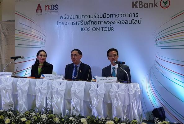 เวทีลงนามโครงการเสริมศักยภาพธุรกิจออนไลน์ระหว่างธนาคารกสิกรไทยกับมหาวิทยาลัยขอนแก่น ที่คณะบริหารธุรกิจและการบัญชี มหาวิทยาลัยขอนแก่น