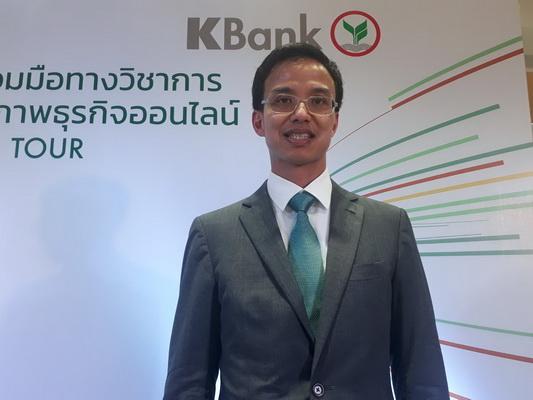 นายวีรวัฒน์ ปัณธวังกูร รองกรรมการผู้จัดการอาวุโส ธนาคารกสิกรไทย