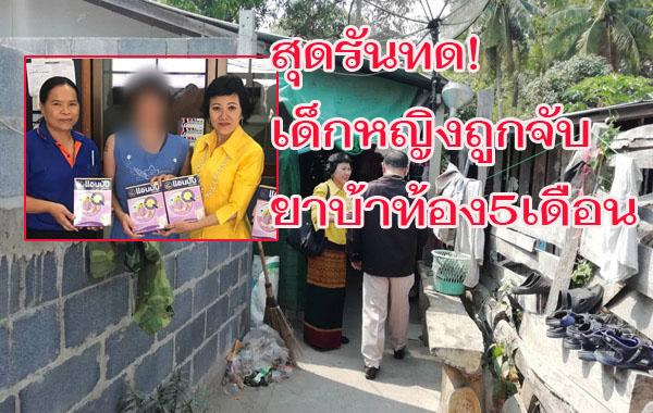 สุดรันทด! บุกช่วยเด็กหญิงศรีสะเกษ ถูกจับยาบ้าตั้งท้อง 5 เดือน ตะลึงบ้านหลังเดียวอยู่ 22 คน