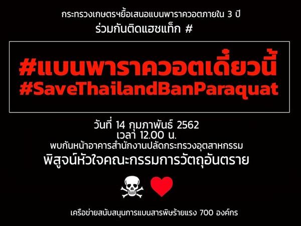 เครือข่ายไทยแพน รุกฆาต! ชวนติดแฮชแท็ก แบนพาราควอต นัดรวมพล 14 ก.พ.นี้