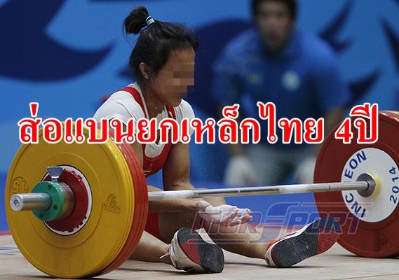 เผยโทษยกเหล็กไทยส่อโดนแบน 4 ปี หลังเจอโด๊ปเพิ่มอีก 2 ราย