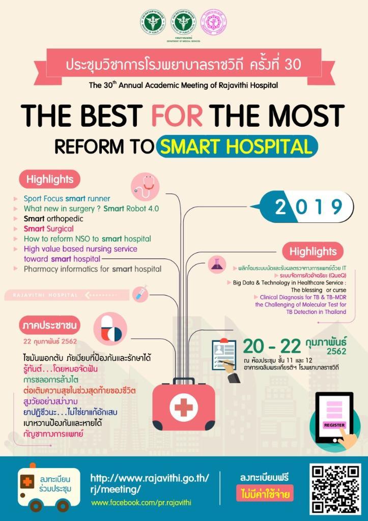 """รพ.ราชวิถี จัดงานประชุมวิชาการ ครั้งที่ 30  """"The best for the most reform to smart hospital"""""""