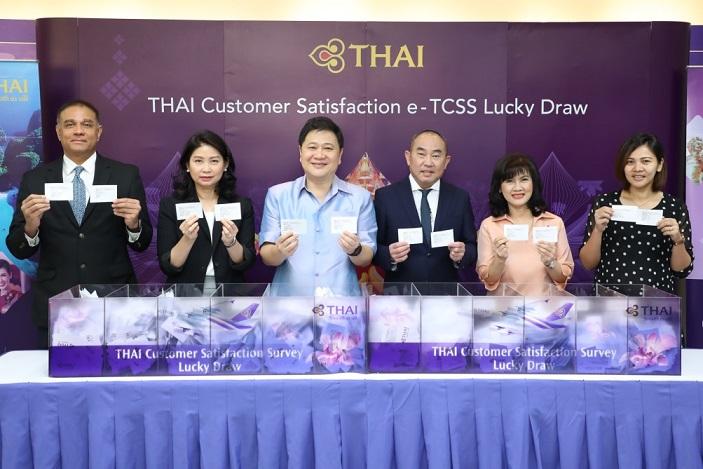การบินไทยมอบโชคจากการสำรวจความพึงพอใจของลูกค้า