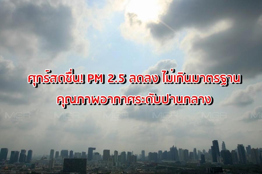 ศุกร์สดชื่น! PM 2.5 ลดลง ไม่เกินมาตรฐาน คุณภาพอากาศระดับปานกลาง