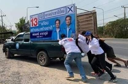 """น้ำใจระหว่างรบ! """"เพื่อไทย"""" ช่วย """"ประชาธิปัตย์"""" เข็นรถหาเสียงจอดเสียที่ลพบุรี"""