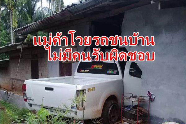 แม่ค้าโวยรถยนต์ชนกัน 3 คัน พุ่งเข้าชนบ้านทะลุถึงห้องนอนแต่ยังไร้คนรับผิดชอบ