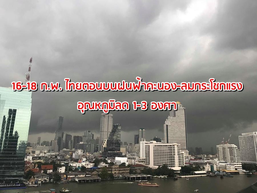 อุตุฯ เตือน 16-18 ก.พ. ไทยตอนบนฝนฟ้าคะนอง-ลมกระโชกแรง อุณหภูมิลด 1-3 องศา กทม. ตกร้อยละ 20 ใต้ฝนน้อย
