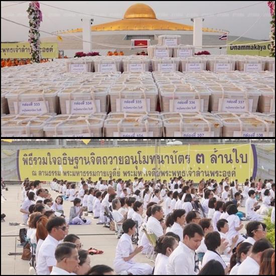 บรรยากาศพิธีรวมใจอธิษฐานจิตถวายอนุโมทนาบัตร 3 ล้านใบที่วัดพระธรรมกาย