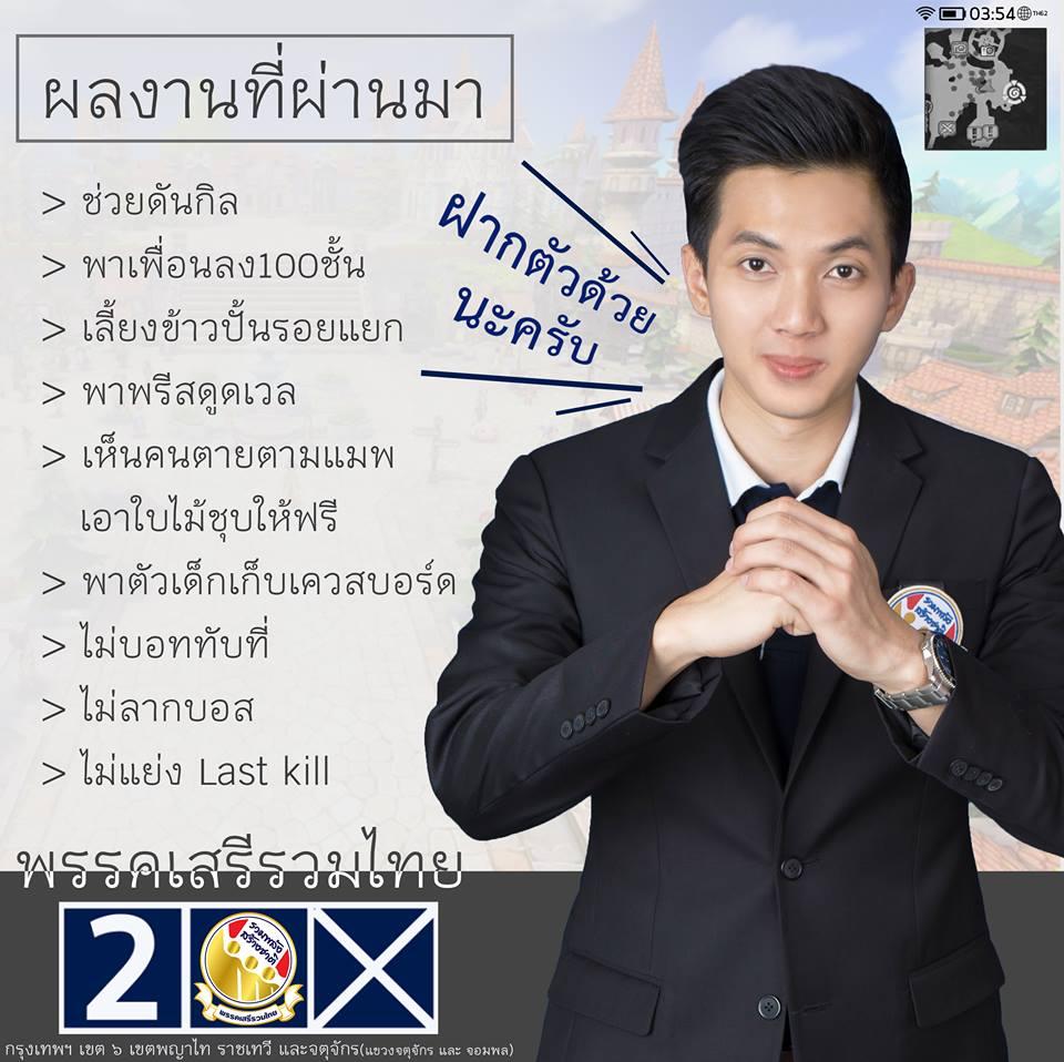 """อีกขั้นของการหาเสียง! ผู้สมัคร ส.ส. พรรคเสรีรวมไทย ชูนโยบายดันกีฬา """"Esport"""" พร้อมอวดผลงานผ่านเกมดัง"""