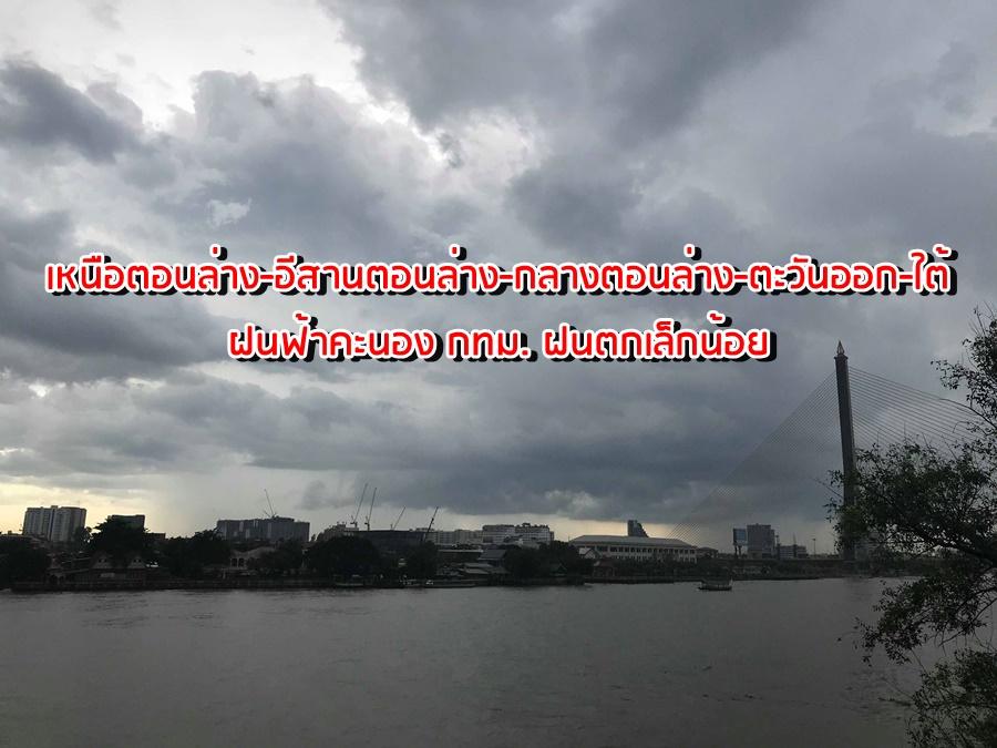 เหนือตอนล่าง-อีสานตอนล่าง-กลางตอนล่าง-ตะวันออก-ใต้ ฝนฟ้าคะนอง กทม. ฝนตกเล็กน้อย