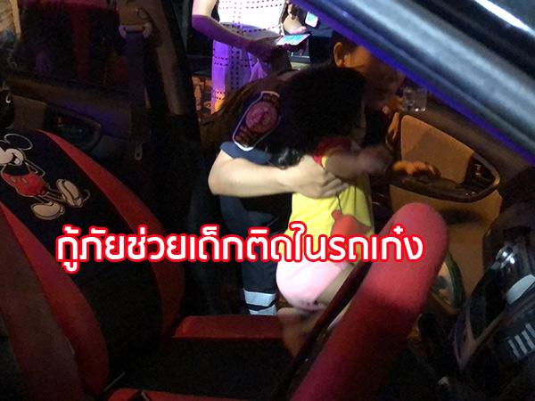 แม่หัดขับรถลงปุ๊บเผลอล็อกรถปั๊ปลูกสาวติดภายใน กู้ภัยหาดใหญ่เร่งช่วยเด็กปลอดภัย