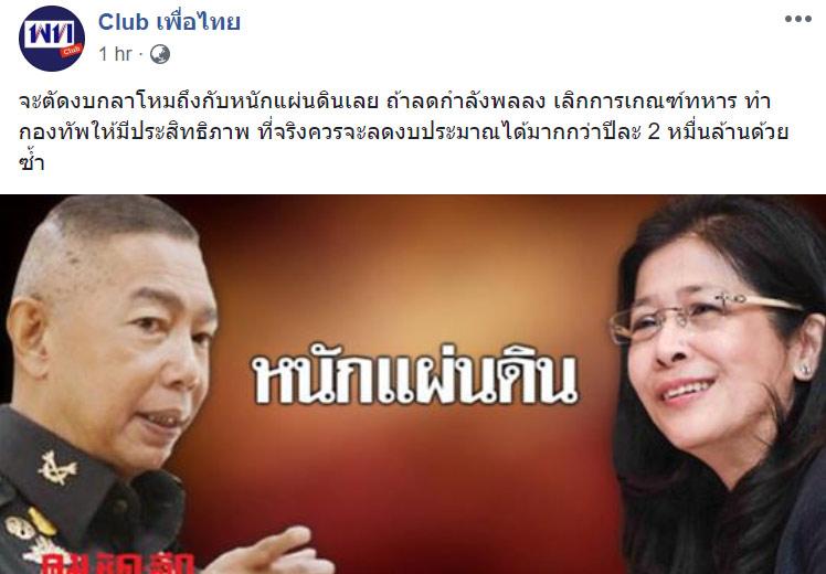 """""""ติ่งเพื่อไทย""""มีสวน ลดงบฯ ทำกองทัพมีประสิทธิภาพหนักแผ่นดินหรือ"""