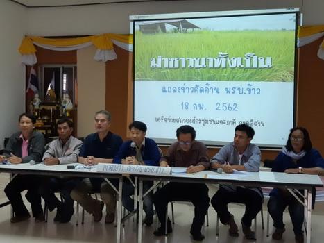 NGOs-ภาคีเกษตรกรภาคอีสานยื่นคำขาดล้ม พ.ร.บ.ข้าวฉบับสนช.ชงเองกินเอง