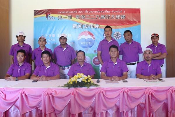 กอล์ฟ 329 เชื่อมสัมพันธ์ไทย-จีน ภูเก็ตเป็นเจ้าภาพ สร้างภาพลักษณ์ท่องเที่ยว
