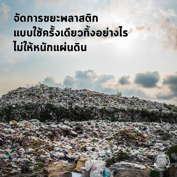 CHULA zero waste ปีที่ 3 เข้มสุดๆ ร้านสะดวกซื้องดแจกถุงพลาสติกแบบใช้ครั้งเดียวทิ้ง!