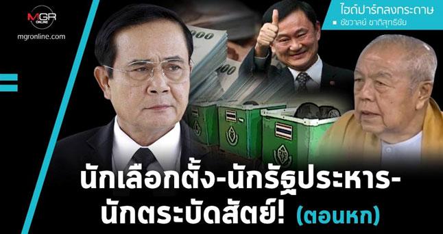 นักเลือกตั้ง-นักรัฐประหาร-นักตระบัดสัตย์! (ตอนหก)