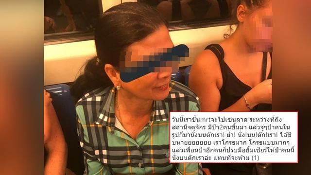 สาวอ้าง! เจอมนุษย์ป้า โดดนั่งตักบน MRT  สุดท้ายต้องยอมลุกให้นั่ง