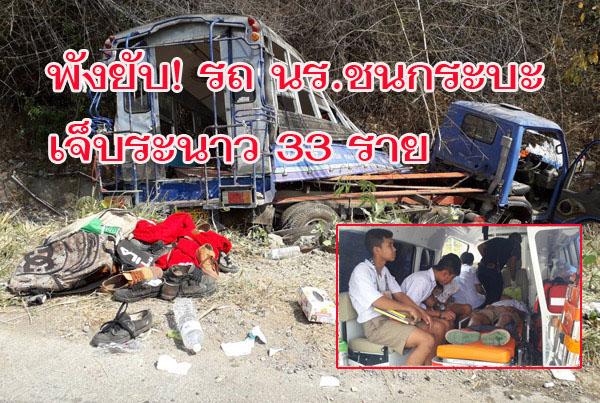 อุบัติเหตุหมู่! รถทัศนศึกษานักเรียนปากช่อง ชนกระบะตกถนนพังยับ เจ็บระนาว 33 ราย