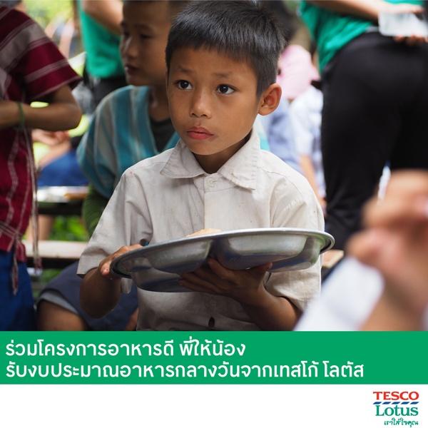 """""""อาหารดีพี่ให้น้อง""""  เทสโก้ โลตัส ชวนโรงเรียนที่ขาดแคลนทั่วไทยเข้าร่วม"""