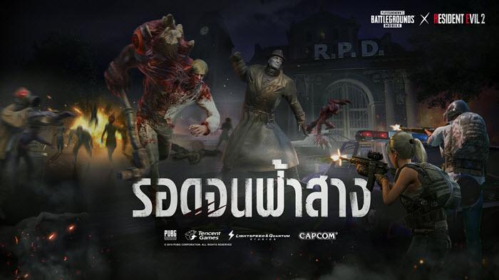 PUBG Mobile จับมือ Resident Evil 2 เปิดโหมดล่าซอมบี้แล้ววันนี้!