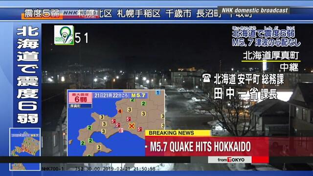 เกิดแผ่นดินไหวระดับ5.5เขย่าใกล้เมืองซัปโปโร รบ.ญี่ปุ่นสั่งเตรียมพร้อมยกระดับกู้ภัย