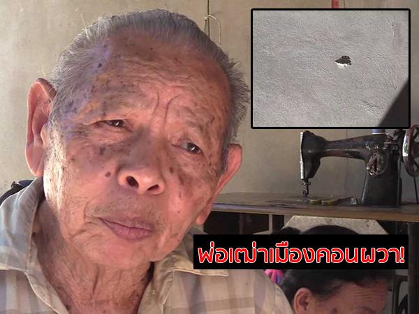 กร่างสุด! ฝ่ายปกครองคนดังบุกยิงถล่มบ้านพ่อเฒ่าเมืองคอนไม่รู้สาเหตุ ลูกหลานหวั่นย้อนก่อเหตุซ้ำ