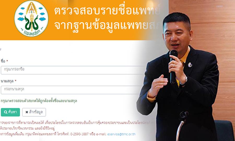 """แพทยสภาพัฒนาโปรแกรมตรวจสอบรายชื่อ """"หมอ"""" ทั้งภาษาไทย-อังกฤษ เร่งอัปเดตรูปปัจจุบัน"""