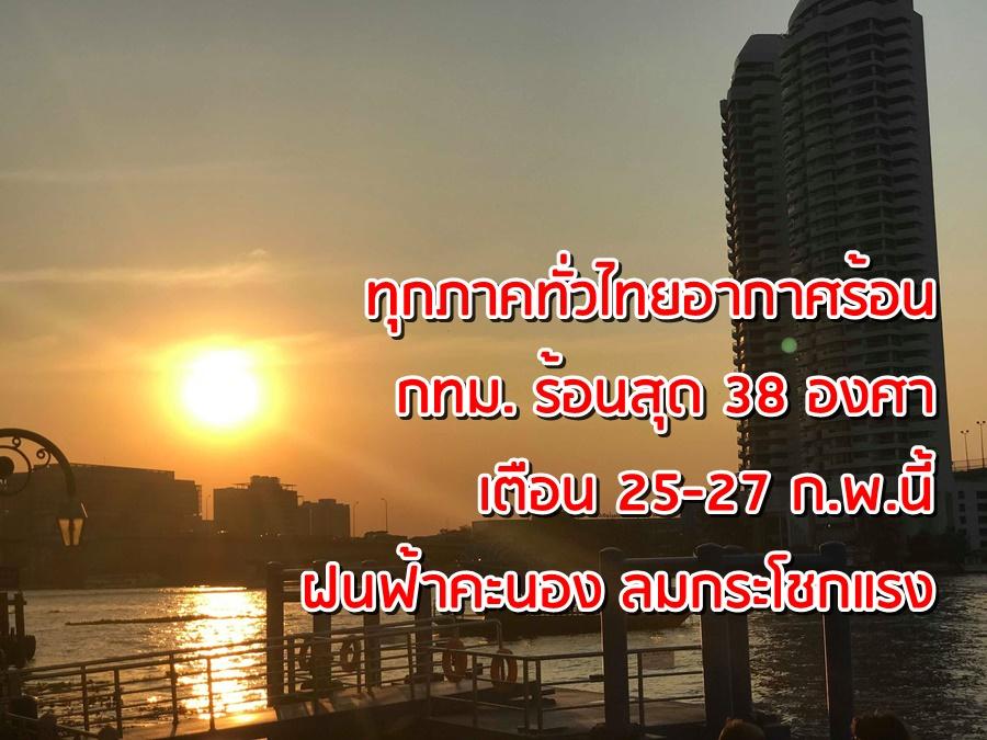 ทุกภาคทั่วไทยอากาศร้อน เตือน 25-27 ก.พ.นี้ เหนือ-อีสาน-กลาง-ภาคตะวันออก ฝนฟ้าคะนอง ลมกระโชกแรง