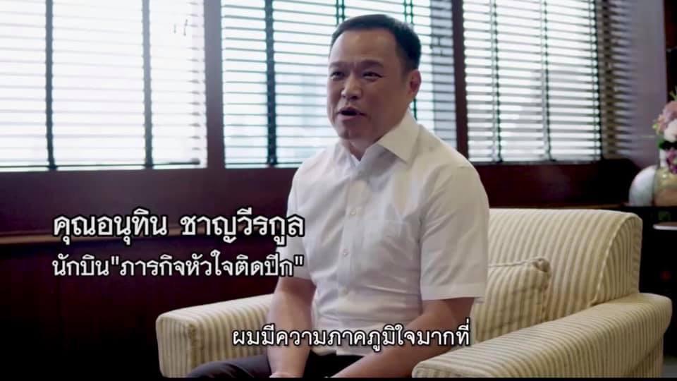 หมอหัวใจ ดึง อนุทิน ร่วมรณรงค์บริจาคหัวใจและอวัยวะ ให้สภากาชาดไทย