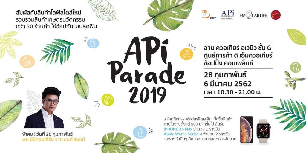 """""""พาณิชย์""""จับมือเดอะมอลล์ กรุ๊ป นำสินค้าเกษตรนวัตกรรมให้ผู้บริโภคเลือกชอปในงาน APi Parade 2019"""