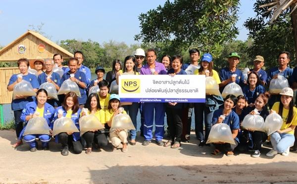 NPS สนับสนุนคลินิกจักษุกรรมเคลื่อนที่ สภากาชาดไทย
